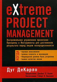 eXtreme Project Management. Экстремальное управление проектами #1