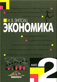 Экономика. Учебник для 10-11 классов. В двух книгах. Книга 2  #1