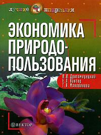 Экономика природопользования | Дрогомирецкий Иван Иванович, Кантор Евгений Лазаревич  #1