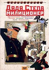 Дядя Степа - милиционер. Сборник мультфильмов #1