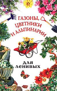 Газоны, цветники и альпинарии для ленивых #1