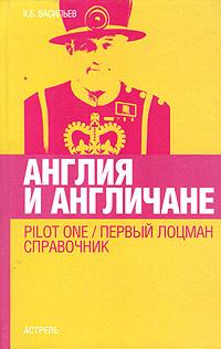 Англия и англичане. Pilot One / Первый лоцман. Справочник #1