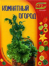 Комнатный огород | Данилова Мария #1