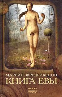 Книга Евы #1