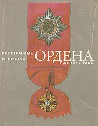 Иностранные и русские ордена до 1917 года   Спасский Иван Георгиевич  #1