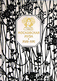 Московская муза. XVII-XXI. Антология #1