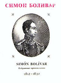 Симон Боливар. Избранные произведения. 1812-1830   Боливар Симон  #1