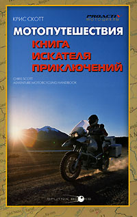 Мотопутешествия. Книга искателя приключений #1