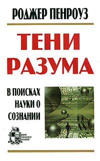 Тени разума. В поисках науки о сознании. Часть 2. Новая физика, необходимая для понимания разума  #1