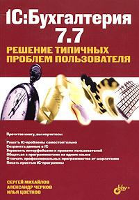 1С: Бухгалтерия 7.7. Решение типичных проблем пользователя  #1
