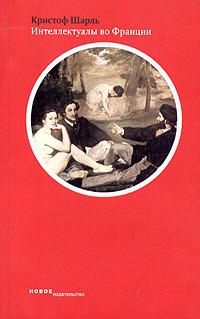 Интеллектуалы во Франции. Вторая половина XIX века #1