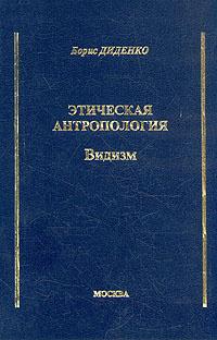 Этическая антропология. Видизм | Диденко Борис Андреевич  #1