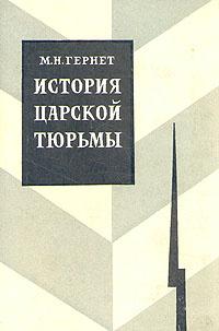 История царской тюрьмы. В пяти томах. Том 4 | Гернет Михаил Николаевич  #1