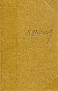 М. Шолохов. Собрание сочинений в семи томах + дополнительный том. Том 3  #1