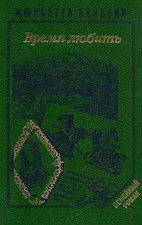 Жюльетта Бенцони. Комплект в 6 книгах. Время любить | Бенцони Жюльетта  #1