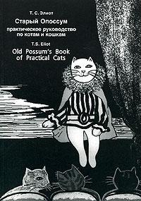 Старый Опоссум. Практическое руководство по котам и кошкам / Old Possum's Book of Practical Cats  #1