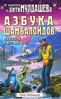 Азбука шамбалоидов | Образцов Петр Алексеевич #1
