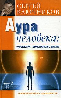 Аура человека: укрепление, гармонизация, защита #1