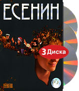 Есенин (3 DVD) #1