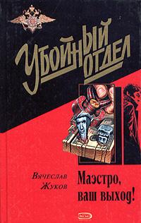 Маэстро, ваш выход! | Жуков Вячеслав Владимирович #1