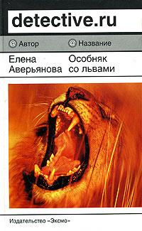 Особняк со львами   Аверьянова Елена Владимировна #1