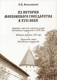 Из истории Московского государства в XVII веке   Веселовский Степан Борисович  #1