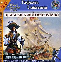 Одиссея капитана Блада (аудиокнига MP3) | Прохода Андрей, Сабатини Рафаэль  #1