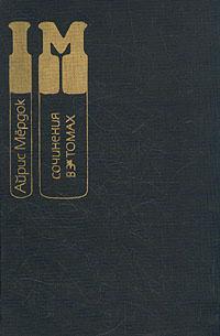 Айрис Мёрдок. Сочинения в трех томах. Том 2 | Мердок Айрис  #1