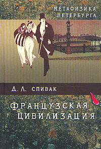 Метафизика Петербурга. Французская цивилизация #1