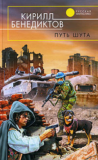 Путь шута | Бенедиктов Кирилл Станиславович #1