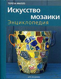 Искусство мозаики. Энциклопедия (на спирали) #1