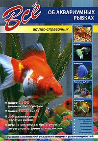 Все об аквариумных рыбках. Атлас-справочник #1