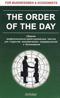 The Order of the Day. Сборник профессионально-ориентированных текстов для студентов экономических специальностей #1