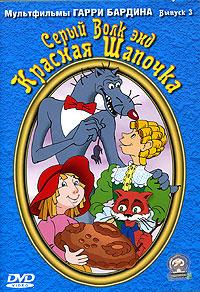 Мультфильмы Гарри Бардина: Серый Волк энд Красная Шапочка, выпуск 3  #1