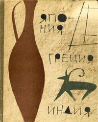 Путевые записи. Япония, Греция, Индия | Эренбург Илья Григорьевич  #1