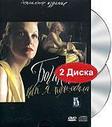 Богиня: как я полюбила. Специальное издание (DVD + Audio CD) #1
