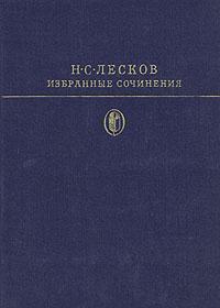 Н. С. Лесков. Избранные сочинения | Лесков Николай Семенович  #1
