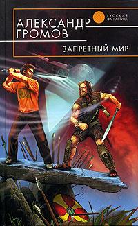 Запретный мир   Громов Александр Николаевич #1