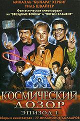 Космический дозор. Эпизод 1 #1