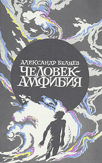 Человек-амфибия | Беляев Александр Романович #1