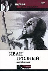Иван Грозный. Часть 1 #1