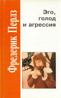 Эго, голод и агрессия   Перлз Фридрих С. #1