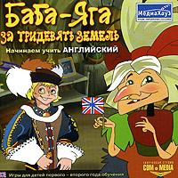 Игра Баба-Яга: За тридевять земель. Начинаем учить английский (PC, Русская версия)  #1