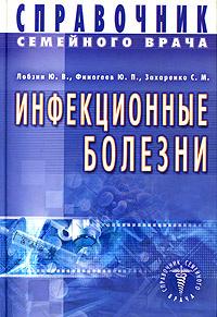 Справочник семейного врача. Инфекционные болезни #1