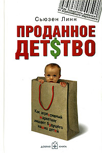 Проданное детство. Как агрессивный маркетинг лишает будущего наших детей | Линн Сьюзен  #1