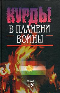 Курды в пламени войны #1