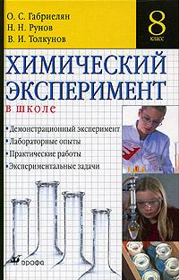 Химический эксперимент в школе. 8 класс #1