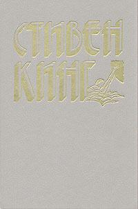 Стивен Кинг. Избранное в трех книгах. Книга 1 | Кинг Стивен  #1