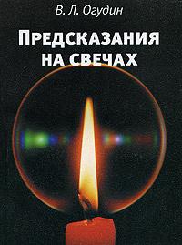 Предсказания на свечах #1