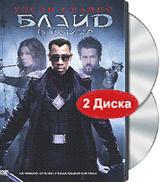 Блэйд. Троица. Специальное издание (2 DVD) #1